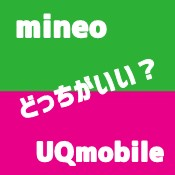 mineoとUQmobile比較 どっちがいいの?