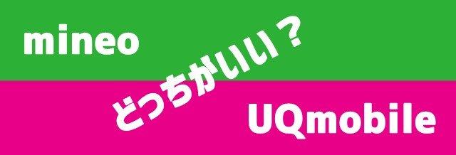 mineoとUQmobile比較 どっちがいいの?トップ画像