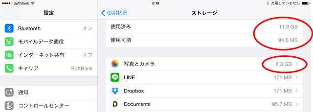親iPadストレージ使用量