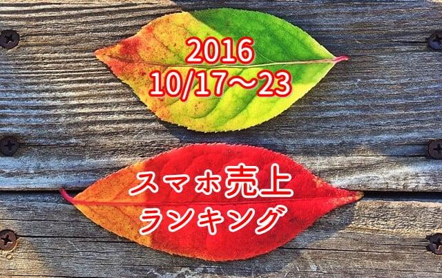2016/10/17~10/23 スマホ売上ランキング iPhone勢の勢い止まらずトップ画像