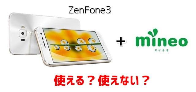 ZenFone3(ZE520KL)はmineoで使える?トップ画像