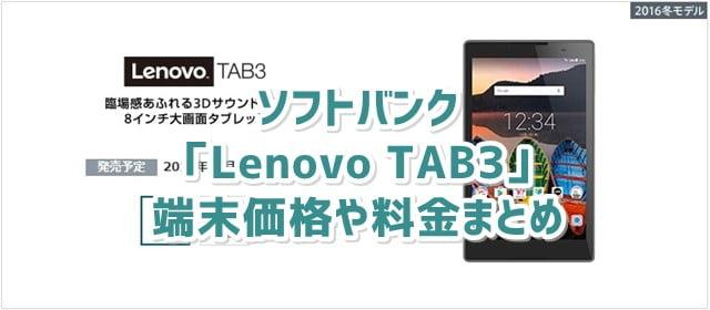 「Lenovo TAB3」 ソフトバンクの端末価格や料金は?Lenovo TAB2とも比較してみた