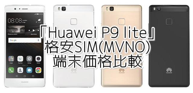 「P9 lite」を扱う格安SIM(MVNO)の端末価格比較