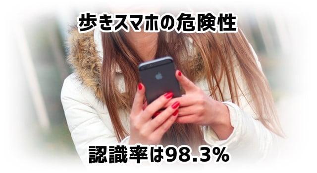 歩きスマホの危険性 危険だと思っている人は98.3%(MMD研究所調べ)