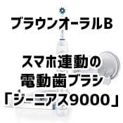ブラウン電動スマート歯ブラシ「ジーニアス9000(D7015256XCWH/BK)」 スマホ連携機能を搭載し磨き残しゼロへ!