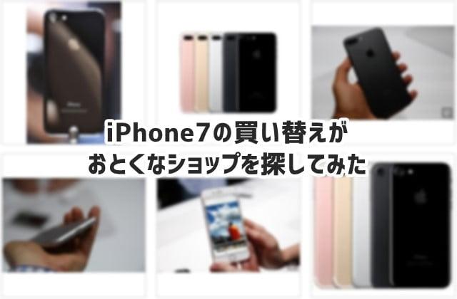iPhone7の買い替え・乗り換えするならどこがいい?