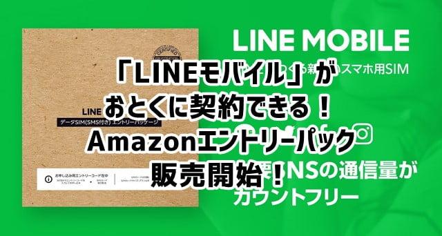 LINEモバイル エントリーパックがAmazonで購入可能に。価格や料金プランまとめトップ画像