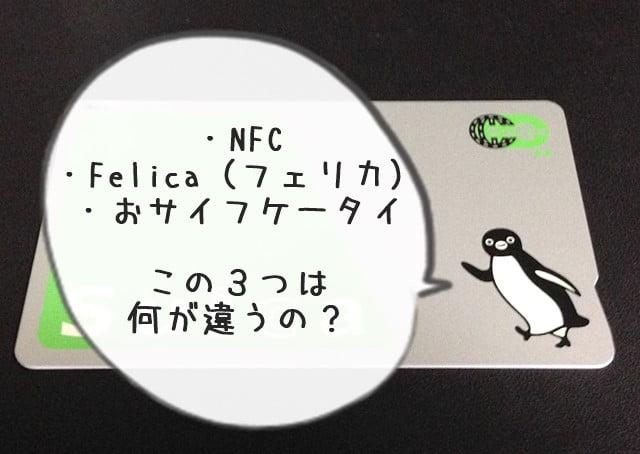 おサイフケータイ、Felica(フェリカ)、NFCの違いは?