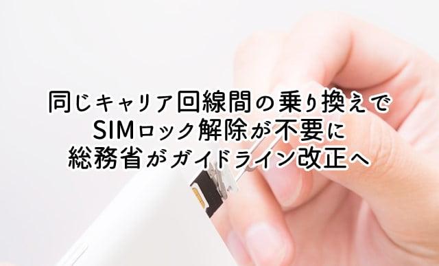 スマホのSIMロック解除、同じキャリア間に限り不要になるようガイドライン改正へ