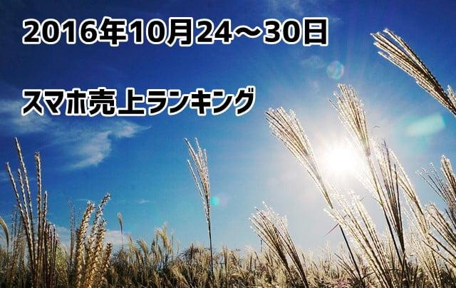 2016/10/24~10/30 スマホ売上ランキング ソフトバンクのiPhone7強し!トップ画像