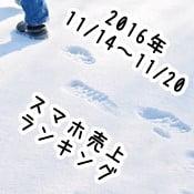 2016/11/14~11/20 スマホ売上ランキング UQモバイル絶好調!