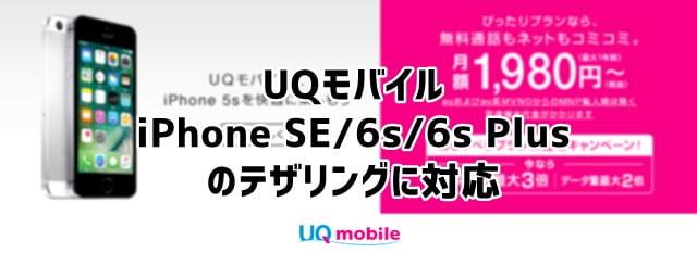 UQモバイルでiPhone SE/6s/6s Plusがテザリング可能に!