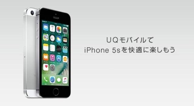 uqmobileiphone5s価格