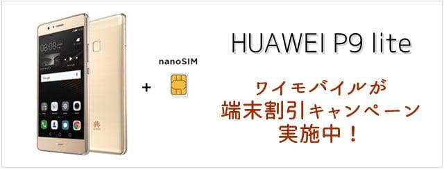 P9 liteのワイモバイル端末セットで端末最大2万円割引キャンペーン実施中!