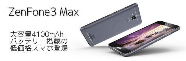 ZenFone3 Max(ZC520TL) ASUS製SIMフリースマホを扱うMVNO(格安SIM)、価格、スペックまとめ