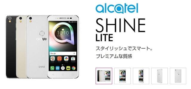 「Alcatel SHINE LITE」 UQモバイル端末セットに登場!価格や料金は?トップ画像
