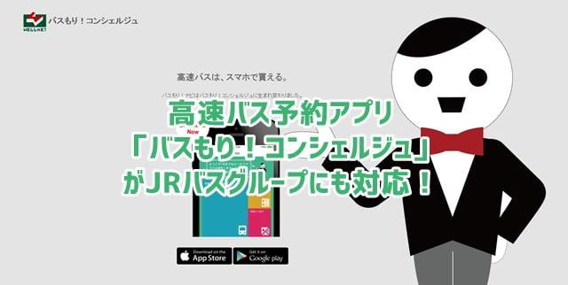 スマホアプリ「バスもり!コンシェルジュ」 JR高速バスのチケットにも対応!