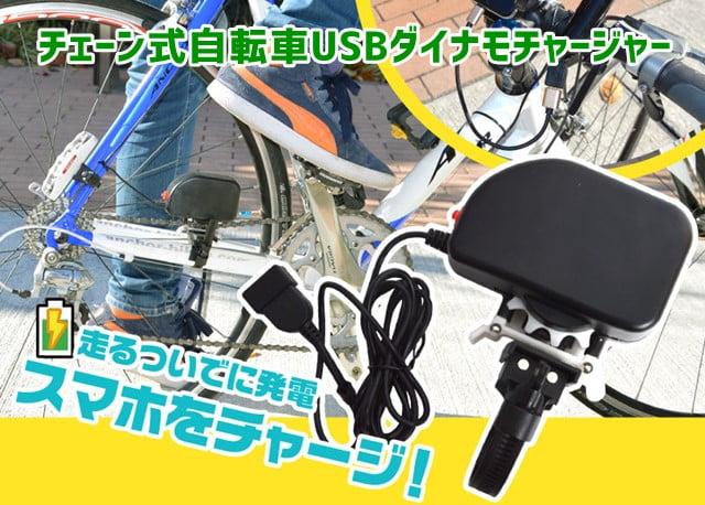 スマホ充電器「チェーン式自転車USBダイナモチャージャーSPGEFBI1」で快適自転車ライフ!