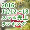 2016/12/12~18 スマホ売上ランキング au GRATINA 4Gがトップ10に急浮上!