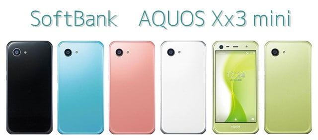 AQUOS Xx3 mini(ソフトバンク)の乗り換え価格、スペックまとめ