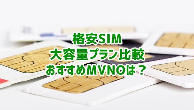 格安SIM大容量プラン比較 料金が安いおすすめMVNOはどこ?