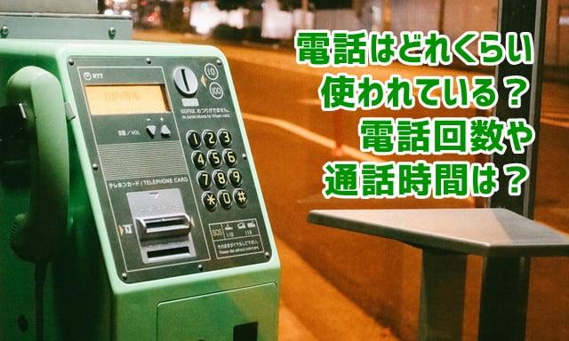 電話はどれくらい使われてる?携帯からの電話回数や通話時間推移
