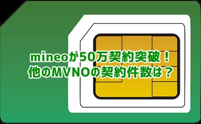 mineo(マイネオ)の契約者数が50万件突破!他のMVNOの契約者数はどのくらい?