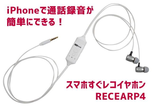 iPhoneで通話録音がお手軽にできる「スマホすぐレコイヤホン」