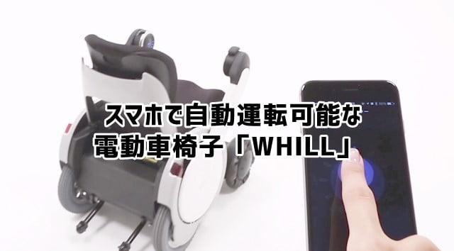 スマホで行き先指定する自動運転車椅子「WHILL」 パナソニックが2018年発売へ