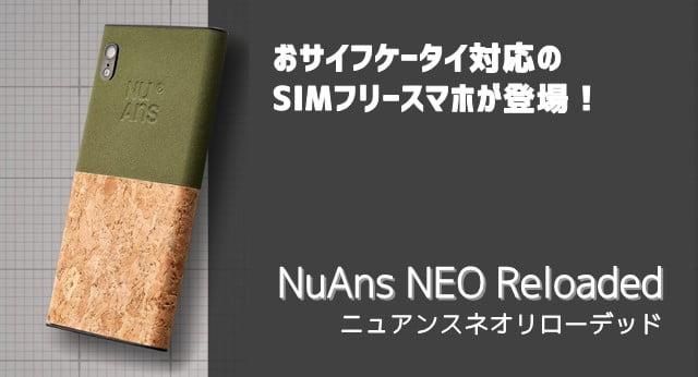 「NuAns NEO Reloaded」 NuAns NEOのAndroid搭載モデル登場!価格や買えるMVNOは?