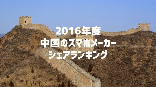 中国のスマホメーカーシェアランキング 2016年度&第4四半期