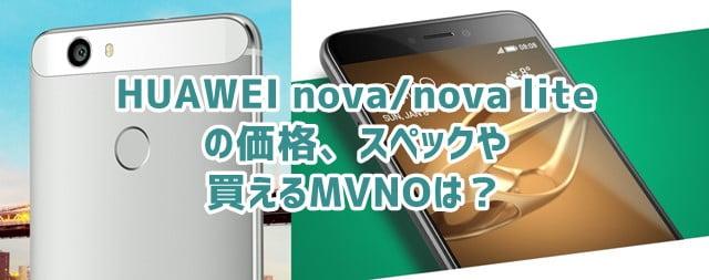 HUAWEI nova/nova liteの価格・スペック・買えるMVNO(格安SIM)まとめ