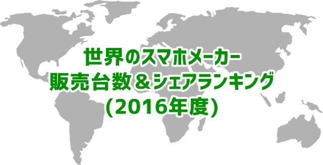 世界のスマホメーカー販売台数&シェアランキング(2016年度)