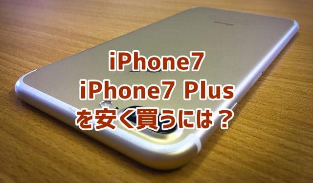 ソフトバンク乗り換え(MNP)でiPhone7を安く買うには?