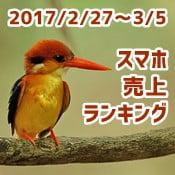 2017/2/27~3/5 スマホ売上ランキング ワイモバイル「S1」が好調!