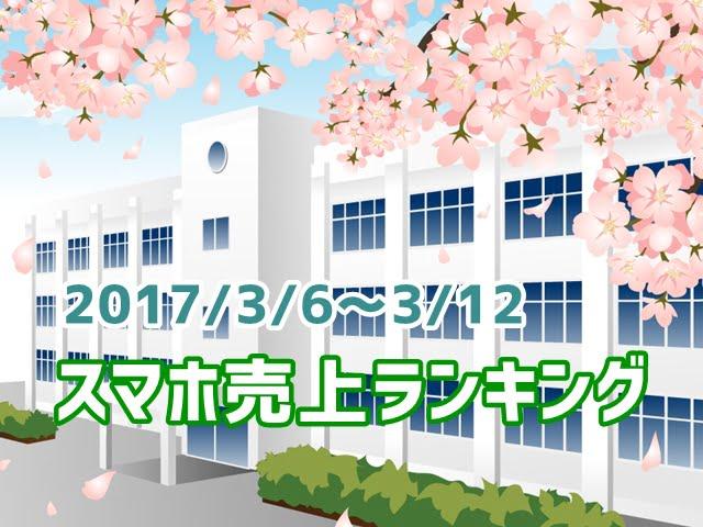 2017/3/6~12 スマホ売上ランキング 格安スマホ勢が元気なし