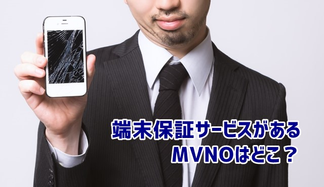 端末保証サービスのある格安SIM(MVNO)はどこ?