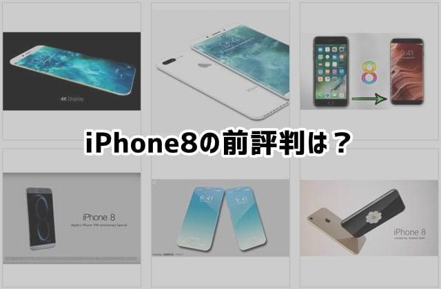 iPhone8の前評判は?
