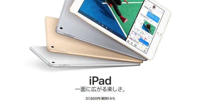 9.7インチ新iPad(2017モデル)の価格や旧モデルとのスペックの違いは?