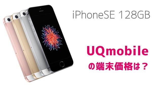 iPhoneSE 128GBモデルがUQモバイルに登場!ワイモバイル価格と比較してみました