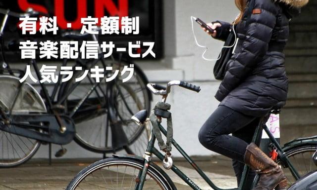 有料音楽配信サービス・アプリ人気ランキング