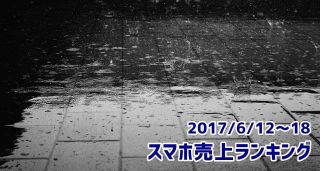 2017/6/12~18 スマホ売上ランキング Xperia XZ Premiumついに発売!順位は?