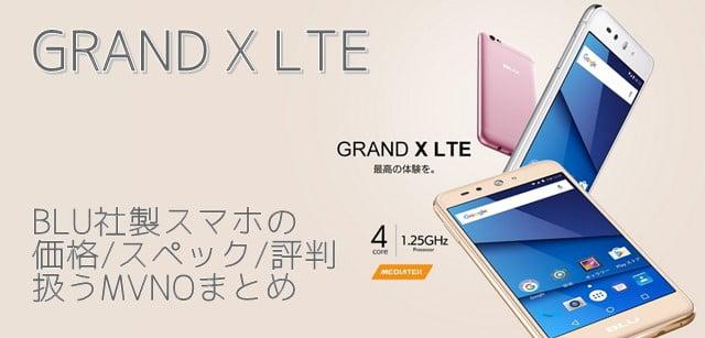 BLU「GRAND X LTE」の価格、スペック、評判、扱うMVNO(格安SIM)まとめ