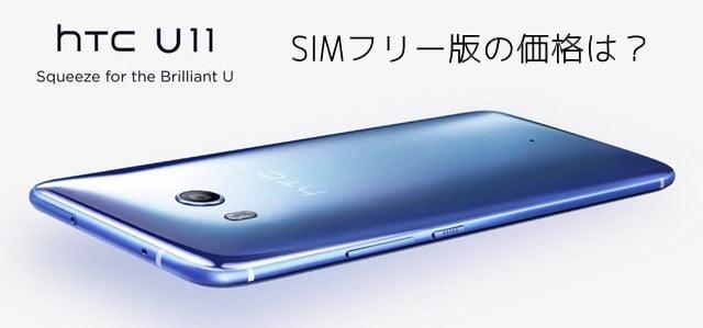 HTC U11 SIMフリー版の価格と販売店情報