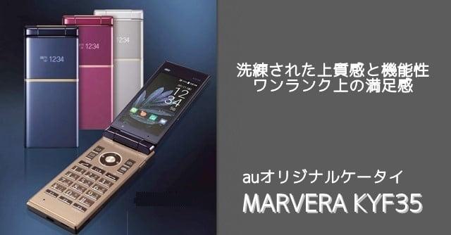 MARVERA(マーベラ)KYF35 auケータイの価格やスペックまとめ