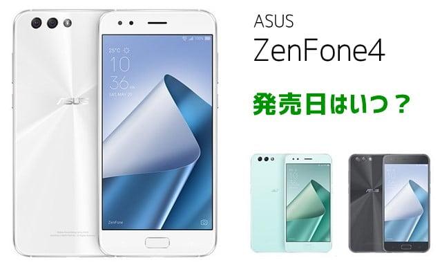 ZenFone4の発売日はいつ?