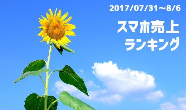 2017/7/31~8/6 スマホ売上ランキング 格安・低料金スマホが好調!