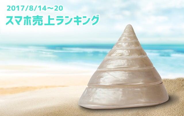 2017/8/14~20 スマホ売上ランキング らくらくスマートフォン4が好調!