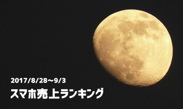 2017/8/28~9/3 スマホ売上ランキング 格安スマホ勢が元気!
