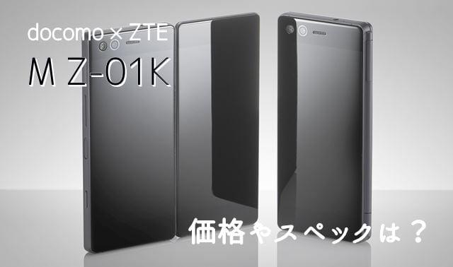 M Z-01K(海外Axon M)SIMフリー版の価格やスペック、口コミ評判まとめ